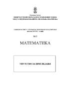 Matematika 2017 matura resenja